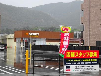 150831ゲンキー長良公園北店② (コピー).JPG