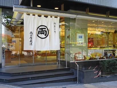 151017両口屋是清栄店①、外観 (コピー).JPG