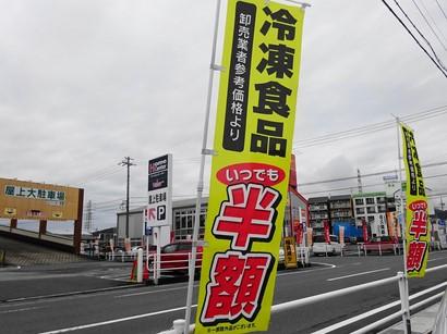 151109Vドラッグ領下店②、冷凍食品半額ののぼり旗 (コピー).JPG