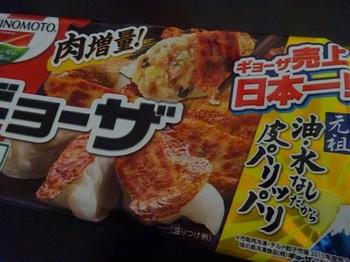 170201味の素冷凍食品ギョーザ③ (コピー).JPG
