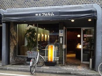 200521喫茶フォルム01、外観.JPG