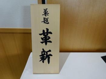 s_181201菓匠会協賛席07.JPG