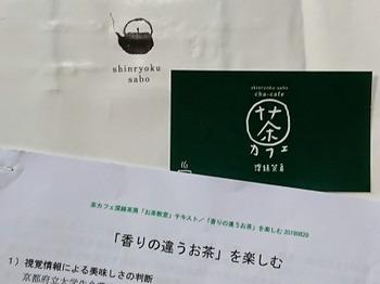 s_190820深緑茶房「お茶教室」02、テキスト.JPG